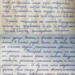 Что красивый почерк говорит о человеке?