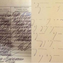 Причины неразборчивости почерка врачей
