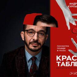 Сдвиги сознания от книги «Красная Таблетка» Курпатова
